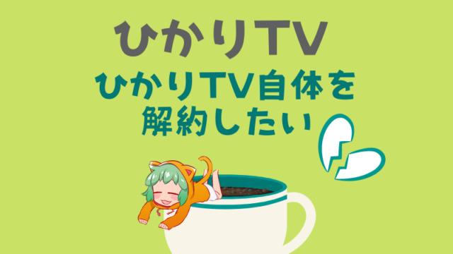 【パターン1】ひかりTV自体を解約したい
