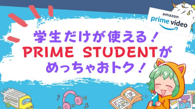 学生だけが使えるAmazon Prime Studentがめっちゃおトク!