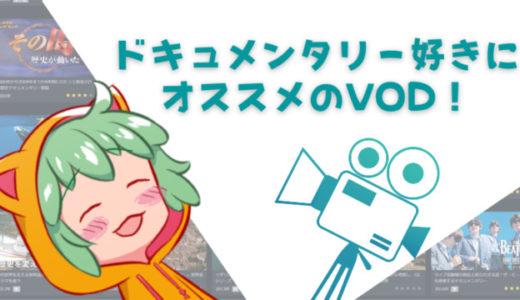 人気の「ドキュメンタリー番組」が見れるVOD 5選!一番多いのは◯◯でした。