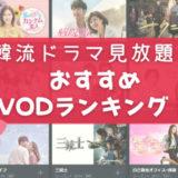 韓流ドラマ見放題のおすすめ動画配信サービスランキング9選!