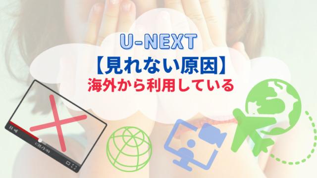 【U-NEXTが見れない原因5】海外から利用している