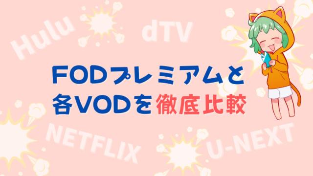 【どれが一番オススメ?】FODプレミアムと各VOD(Hulu・dTV・NETFLIX・U-NEXT)を徹底比較