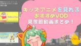 キッズアニメを見れるおすすめVOD見放題動画まとめ!作品数が多いのはどこだ!?