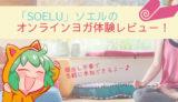【体験レビュー】SOELUのオンラインヨガ体験!顔出し不要で気軽に参加できますよー