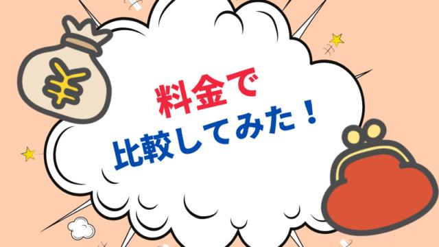 U-NEXTと有名動画サービス4社を料金で比較!