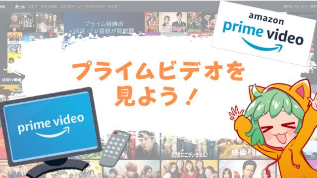 プライムビデオを視聴する手順