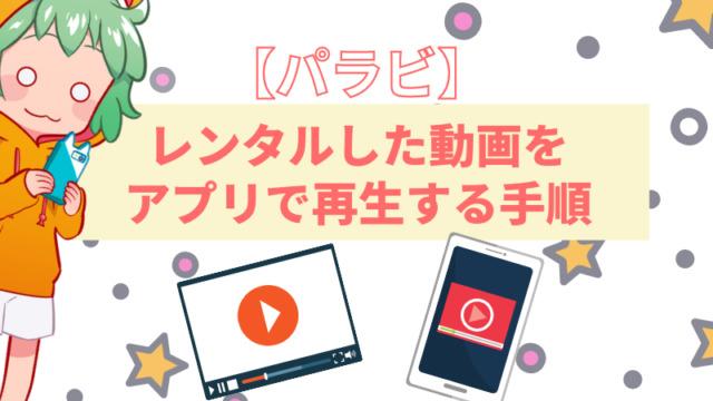 レンタルした動画をアプリで再生する手順