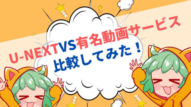 「U-NEXT」VS「有名動画サービス4社」料金や利便性を比較してみた!