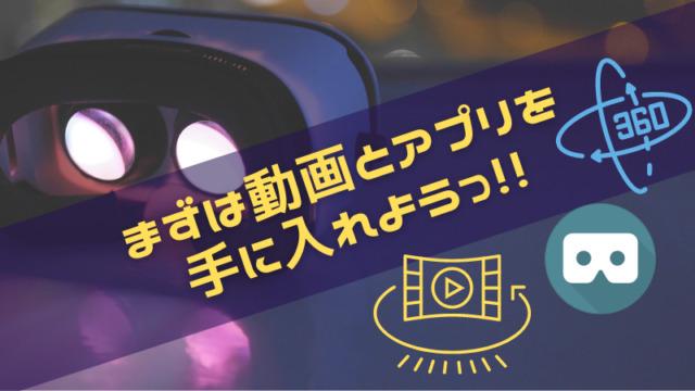 まずは動画を、そしてアプリを、手に入れようっ!!