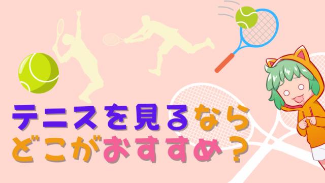 テニスを見るならどこのサービスがおすすめ?