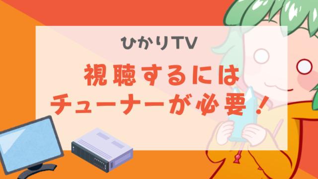 ひかりTVを視聴するにはチューナーが必要