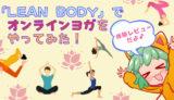 【体験レビュー】LEAN BODYでオンラインヨガをやってみた結果・・・ええやんっ!