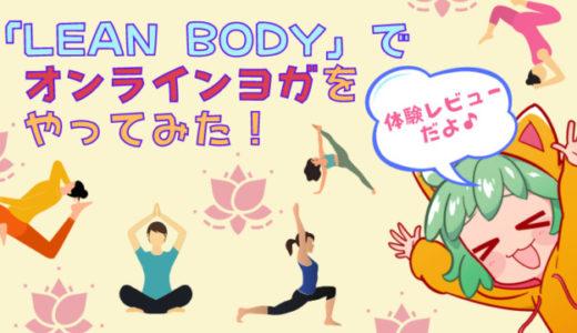 【レビュー】LEAN BODYでオンラインヨガをやってみた結果・・・ええやんっ!