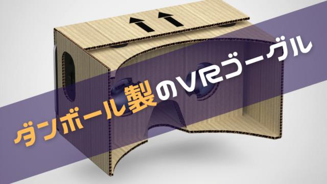 割安なダンボール製のVRゴーグル
