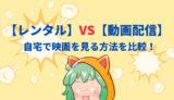 【レンタル】VS【動画配信】自宅で映画を見る4つの方法を比較!