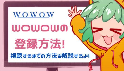【登録手順】アンテナを付けずにWOWOWを視聴するまでの方法を解説します!