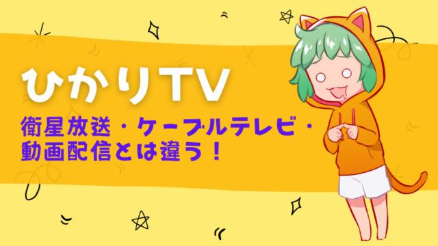 ひかりTVは、衛星放送・ケーブルテレビ・動画配信とは違う!