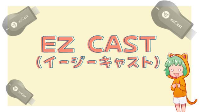 EZ CAST(イージーキャスト)