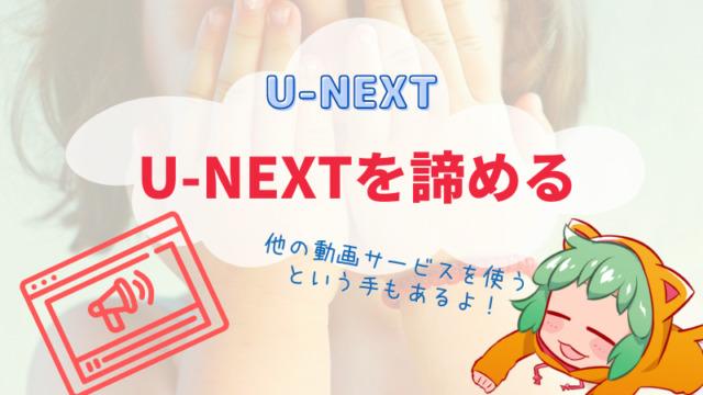 U-NEXTを諦める