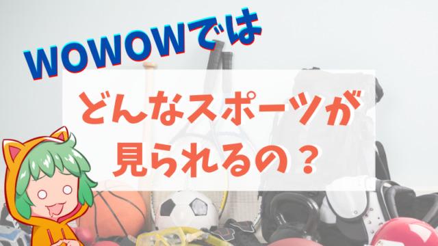 WOWOWのチャンネルではどんなスポーツが見られるの?