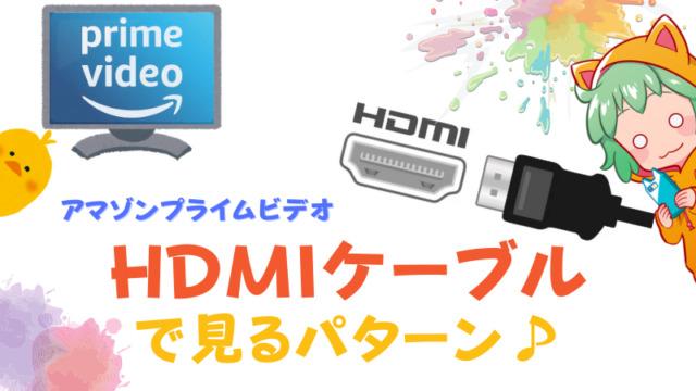 HDMIケーブルでAmazonプライムビデオを見る
