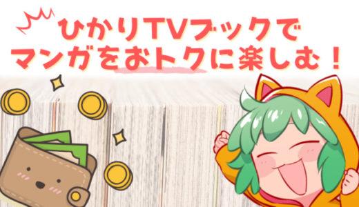 【業界最安値!?】ひかりTVブックならマンガがおトクに楽しめる!