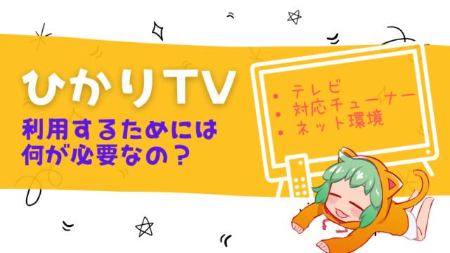 ひかりTVを利用するためには何が必要なの?