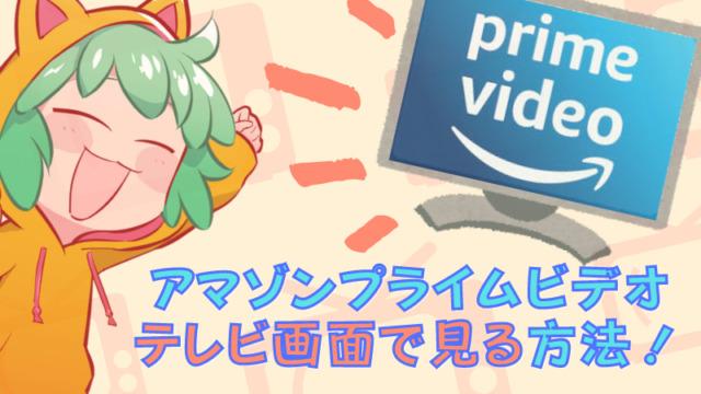 Amazonプライムビデオをテレビ画面で見る方法まとめ!