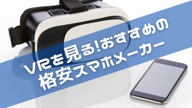 VR動画を見るためにおすすめの格安スマホメーカー