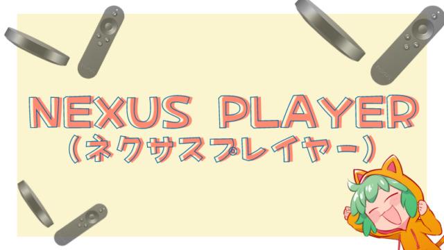 Nexus Player(ネクサスプレイヤー)