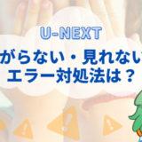 【これでOK】U-NEXTに繋がらない・見れないときのエラー対処法は?