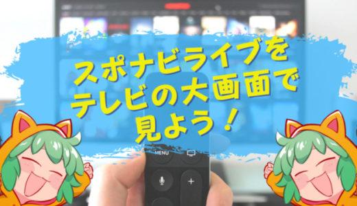 スポナビライブをテレビの大画面で見る方法!!
