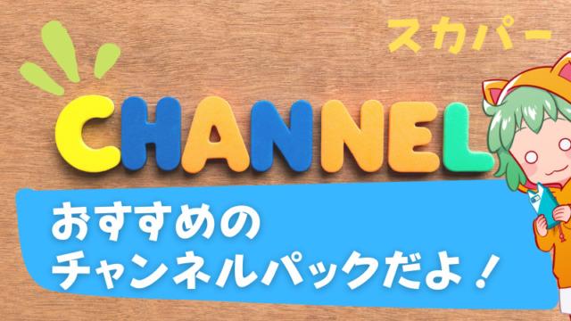 スカパーでおすすめのチャンネルパックは2つ!