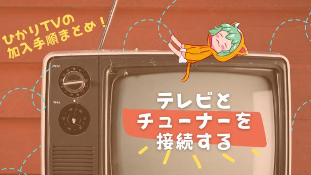 【STEP4】あとはテレビとチューナーを接続するだけ