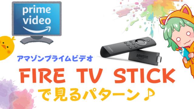 Fire TV StickでAmazonプライムビデオを見る