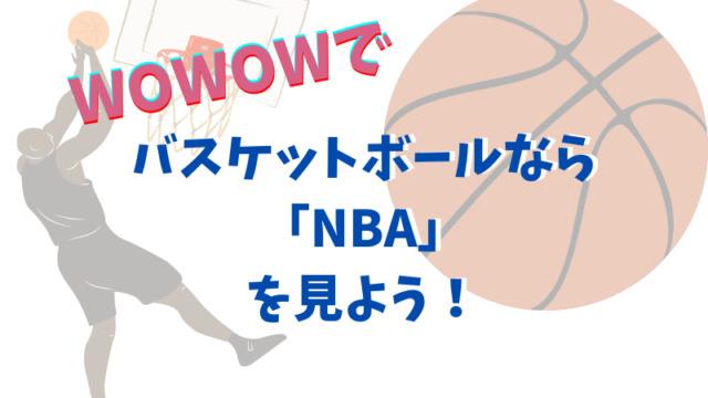 5、バスケットボールなら「NBA」