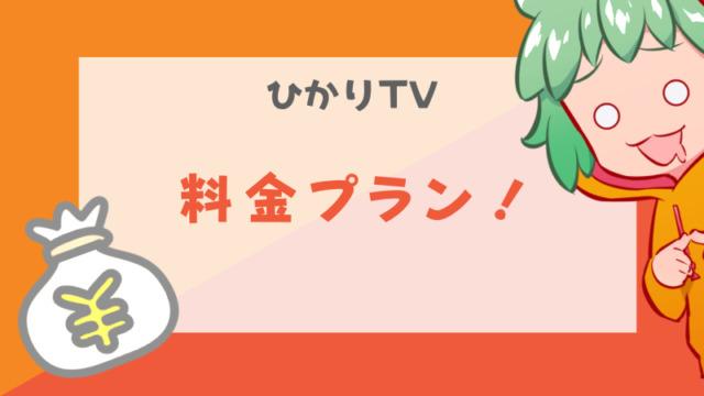 ひかりTVには5つの料金プランがある
