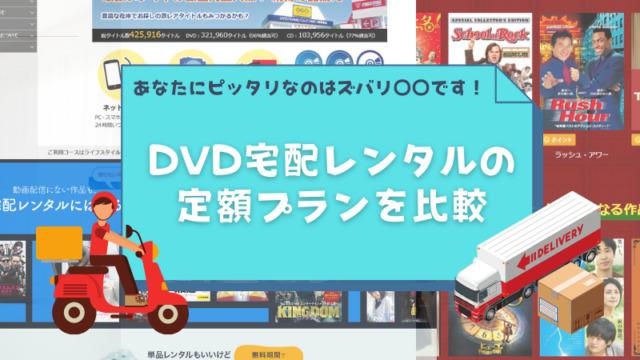 DVD宅配レンタルの「定額レンタル8」プランを比較
