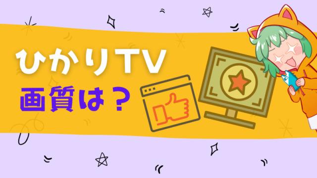 ひかりTVの画質は?