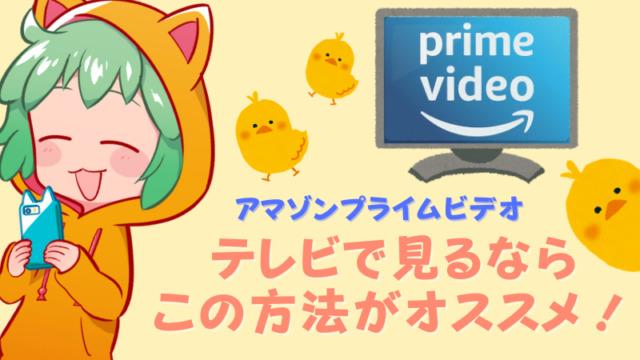 Amazonプライムビデオをテレビで見るならこの方法がオススメ!