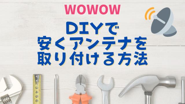 DIYで安くアンテナを取り付ける方法