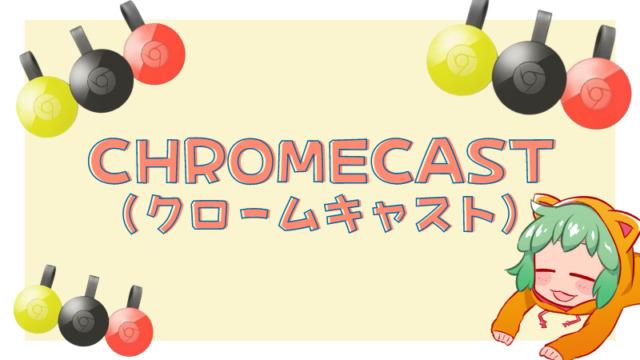 Chromecast(クロームキャスト)