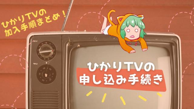 【STEP2】ひかりTVの申し込み手続き