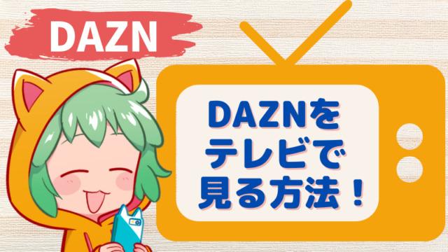 https【迫力満点】DAZNをテレビで見る7つの方法と豆知識!!://suikato.com/dazn-tv/