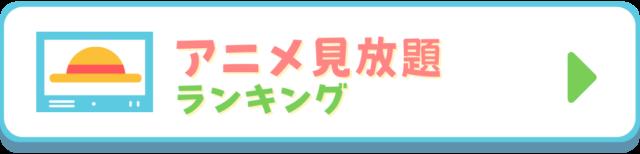 アニメ見放題のランキング