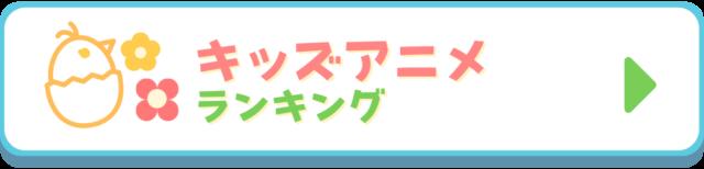 キッズアニメのランキング