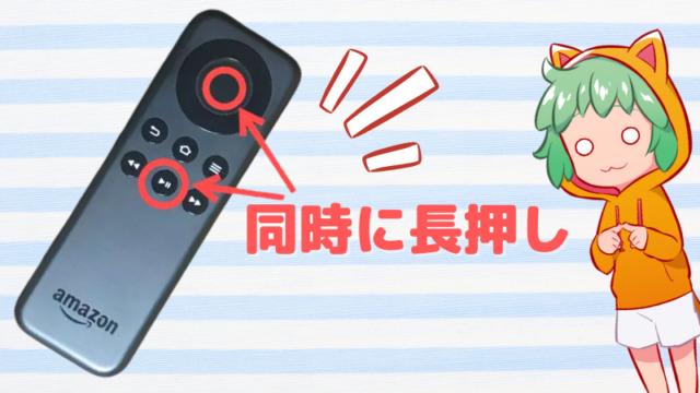 【パターン5】Fire TV Stickで見れない