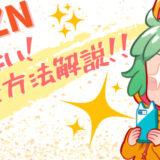 【DAZN】損をしないための入会方法を徹底解説!!