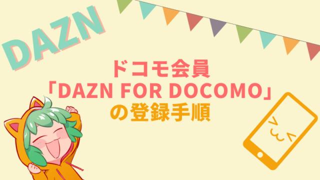 ドコモ会員「DAZN for docomo」の登録手順